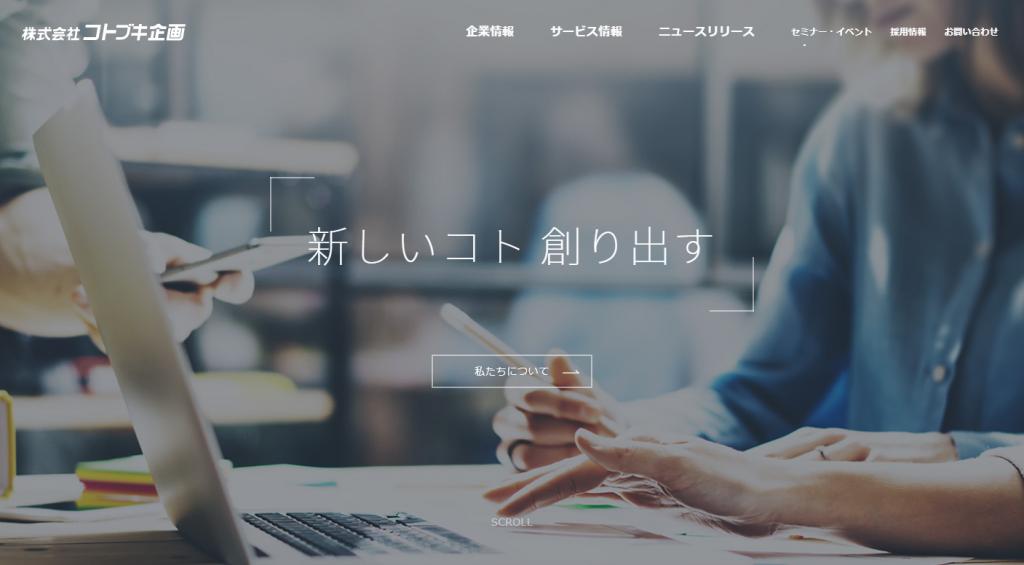 コトブキ企画コーポレートサイト